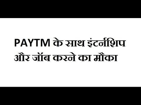 Paytm Job || Paytm mall campus icon program || paytm campus ambassador program || Paytm Internship