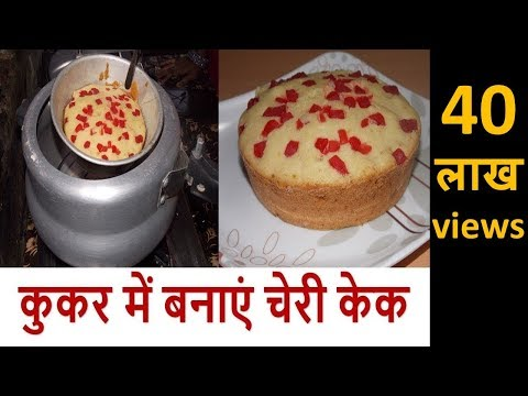 cherry cake in coocker | कुकर में बनाएं चेरी केक | make cake without oven and eggs at home