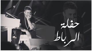 Saad Lamjarred - Rabat Concert (SL Show) |  سعد لمجرد - سهرة الرباط