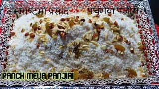 Janamashtami | जन्माष्टमी के लिए पंच मेवा पंजीरी प्रसाद रेसिपी | पंच मेवा पंजीरी प्रसाद | Eng Subtle