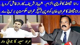 Rana Sanaullah Open Challenged To Imran Khan | Complete Speech | TPN