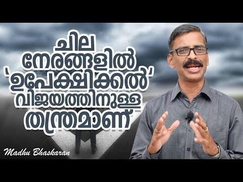 Sometimes quitting is a success strategy- Malayalam Motivation Video- Madhu Bhaskaran