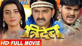 त्रिदेव || Tridev || Super Hit Full Bhojpuri Movie 2017 || Bhojpuri Full Film | Pawan Singh, Akshara