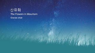 Gracias Choir] Remember Me - PakVim net HD Vdieos Portal