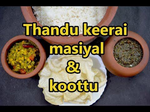 Thandu keeriai  Masiyal | தண்டு கீரை மசியல் & கூட்டு  | Thandu keeriai koottu | Lunch menu