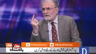 Bol Bol Pakistan - 11 October, 2018