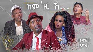 Dawit Eyob: New Eritrean Comedy Kemzi'ke ከምዚ'ኸ (2019)