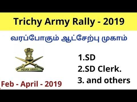 Trichy army Rally வரவிருக்கும் வேலை வாய்ப்பு முகாம்.