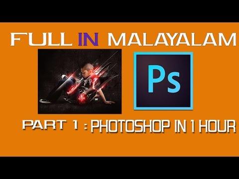 Photoshop Full in 1 hour  (MALAYALAM Language) : Part 1