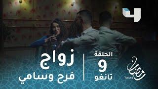 مسلسل تانغو - الحلقة 9 - كيف كان زواج سامي وفرح غلطة؟ #رمضان_يجمعنا