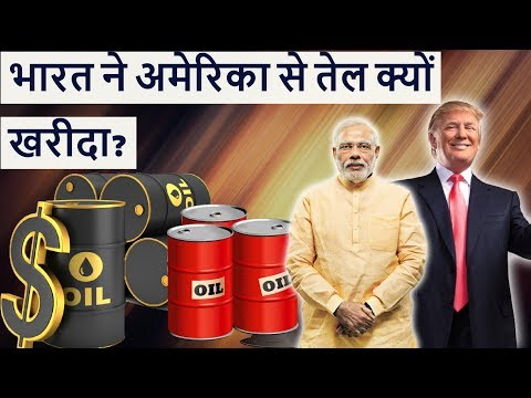 Download India USA Shale Oil deal - Why is India buying oil from USA