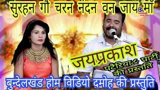 सुरहन गौ चरन नंदन वन जाय माँ#जयप्रकाश पटैरिया&पार्टी की प्रस्तुति 9826476561 चैनलसबस्क्राइब जरूर करे