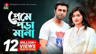 Eid Natok 2019 | PREME PORA MANA | প্রেমে পড়া মানা | Apurbo | Tanjin Tisha | Bangla New Natok 2019