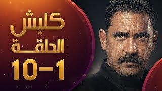 مسلسل كلبش الحلقة 1 الى الحلقة 10 عرض متواصل | HD - Kalabsh Ep 1 to 10