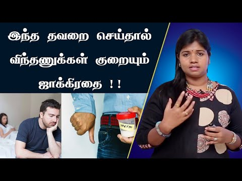 Ethnic health care - Dr.yogavidhya infertility low sperm count motility morphology how to increase
