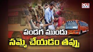 పండుగ ముందు కార్మికులు సమ్మె చేయడం తప్పు : Public Response on Telangana RTC Employees Strike | CVR
