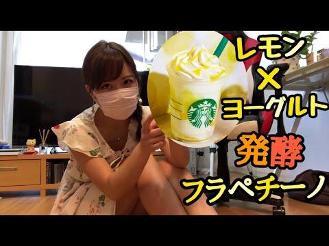Xxx Mp4 【STARBUCKS 新作】夏にぴったり🌻「レモン×ヨーグルト発酵フラペチーノ」 3gp Sex