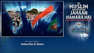 Hum Muslim hain aur Saara Jahaan hamara hai ┇ IslamSearch.org