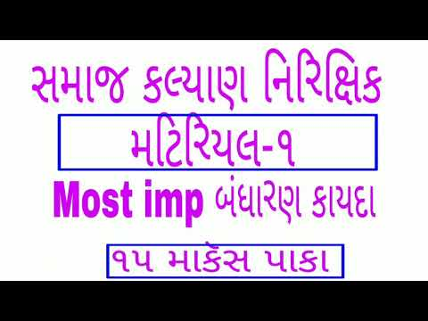 GSSSB ASSITANT SOCIAL WELFARE INSPECTOR IMP CONSTITUTION FOR EXAM 35 MARKS TOPIC-1