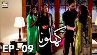 Khilona Episode 09 - ARY Digital Drama