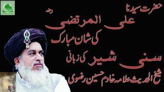 Hazrat Ali (R.A) ki Shan Mubarak│Allama Khadim Hussain Rizvi New Bayan 2017