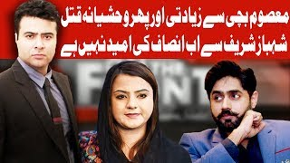 On The Front with Kamran Shahid - Justice For Zainab - 10 January 2018 - Dunya News