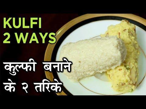 Kulfi Recipe 2 Ways In Hindi | कुल्फी बनाने के २ तरिके | Malai Kulfi | Kesar Kulfi | Seema Gadh