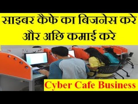 Starting Cyber Cafe Business | Internet Cafe Business Plan | How to Set up an Internet Cafe Business
