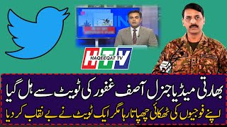 How Indian Media is Reporting About DG ISPR General Asif Ghafoor