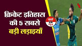 क्रिकेट मैदान पर भारत और पाकिस्तान की लड़ाइयां 8 Physical Fights in Cricket History Afridi Vs. Kohli