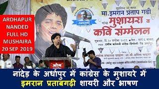 latest Full Mushaira & Speech Imran Pratab Garhi at Ardhapur NANDED ON 20 SEP 2019
