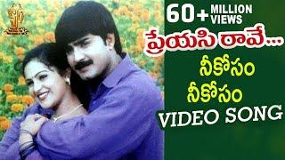 Preyasi Raave Movie   Neekoosam Neekosam Video Song   Srikanth   Raasi   Suresh Productions