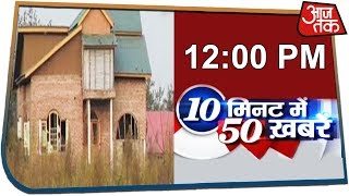 10 Minute 50 खबर | अयंतीपुरा एनकाउंटर में 3 आतंकी ढेर | Oct 23, 2019