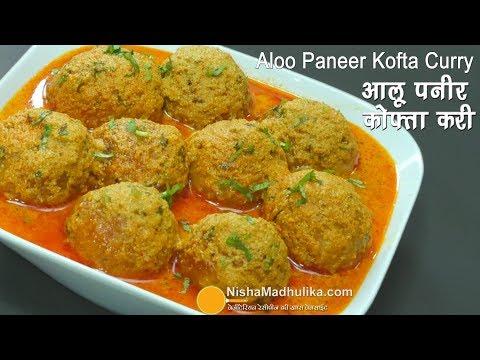Aloo Paneer Kofta | आलू पनीर कोफ्ता । Aloo Paneer Kofta Restaurant Style