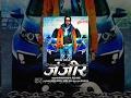Zanjeer Superhit Nepali Full Movie Jay Kishan Basnet Sunil R