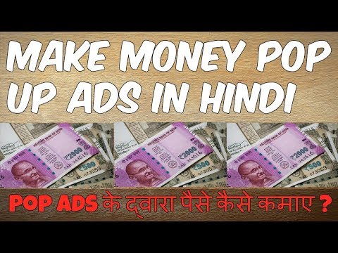 How to make pop up ads on blogger in HIndi   Pop Ads के द्वारा पैसे कैसे कमाए ?