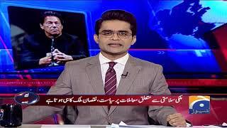Aaj Shahzaib Khanzada Kay Sath - Imran Khan