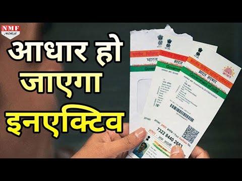 आपका Aadhaar Card Inactive भी हो सकता है? यूं कराएं Active
