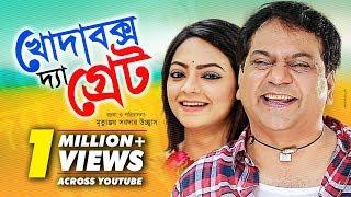 Khuda Box The Great | Bangla Natok 2018 | Ft Mir Sabbir | Ishana | Mrittunjoy Sardar Utchas