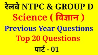 Part - 01//Science PreviousYearQuestions For RailwayNTPC& GroupD