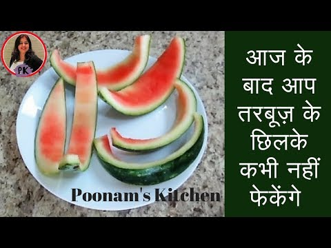 तरबूज़ के छिलकों की  यह अनोखी रेसिपी देख आप होंगे  हैरान/ Instant Chatpati Chutney|Poonam's Kitchen