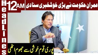 Big and Great Good News from Imran Government | Headlines 12 AM | 26 May 2019 | Express News