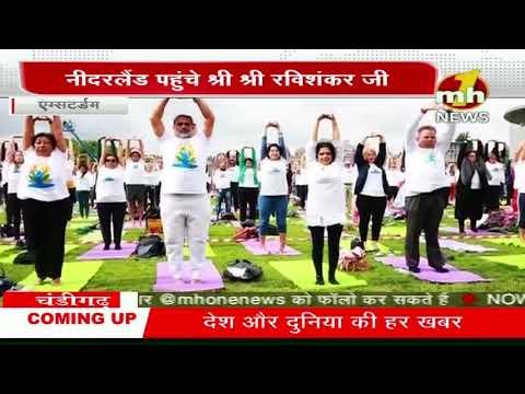नीदरलैंड : योग समारोह में आध्यात्मिक गुरू श्री श्री रविशंकर जी