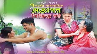 EID Natok | OTOPOR SHIKKHITO BOU | Ep-07 | Salauddin Lavlu, Niloy,  Shoshi | New Bangla Natok