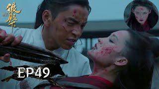 【The Wolf 狼殿下】EP49★ Finale: Ma Zhai Xing's quadra kill  Final Goodbye!| Exclusive Cut(MZTV)