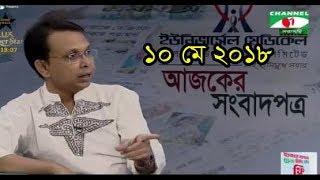 "Ajker Songbad Potro 10 May 2018,, Channel i Online Bangla News Talk Show ""Ajker Songbad Potro"""