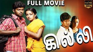 Ghilli Tamil Full Movie || கில்லி || Vijay | Trisha | Prakash Raj | Janaki | TAMIL MOVIES