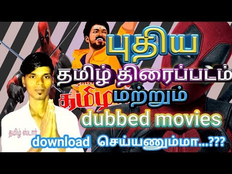 How to new Tamil movies and dubbed movies download