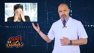 الرمد الربيعي .. الحلقة 1 العين في دقيقتين    دكتور أشرف حسن سليمان