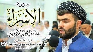 #x202b;سورة الإسراء كاملة للقارئ بيشهوا قادر|   Beautiful Quran Recitation Surah Al-isrra Peshawa Kurdi#x202c;lrm;